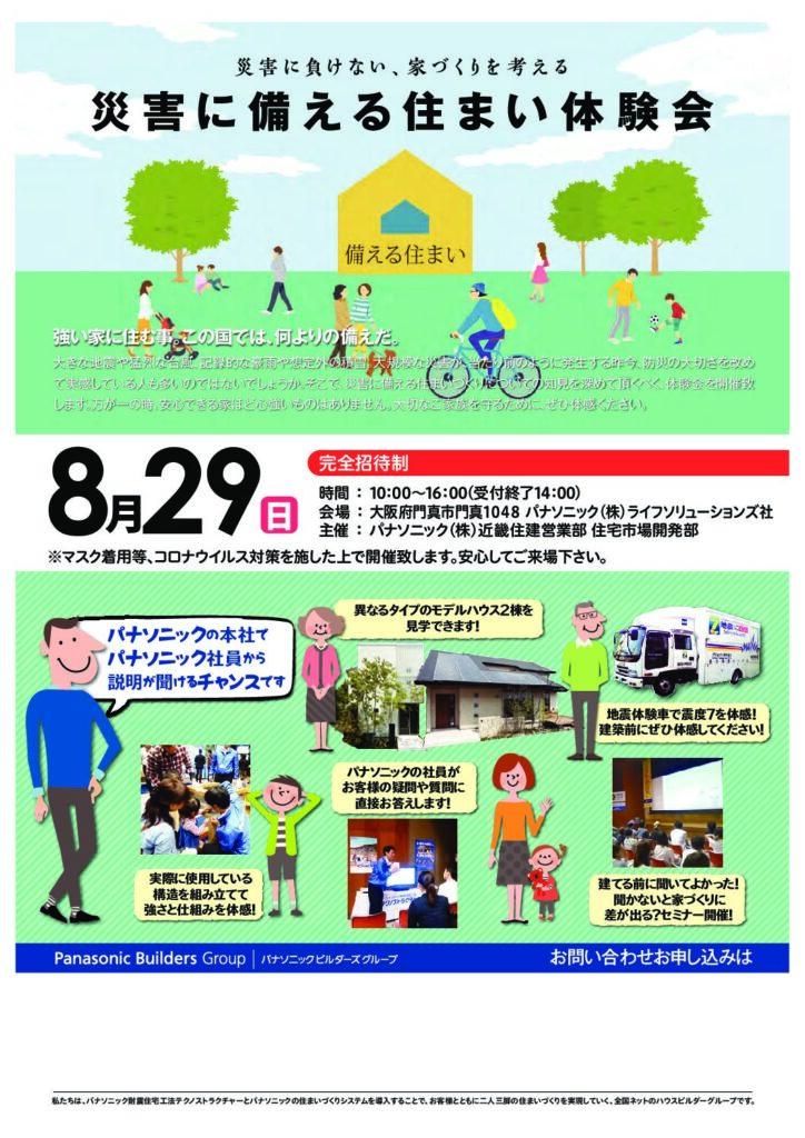 災害に備える住まい体験会 令和3年8月29日 開催決定!